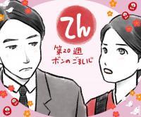 「わろてんか」112話。恋と仕事に揺れる隼也(成田凌)が朝ドラヒロインみたい