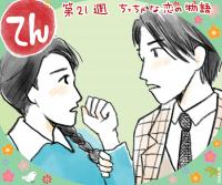 「わろてんか」116話。NHKと吉本興業文芸部の深い関係は戦前にまでさかのぼる