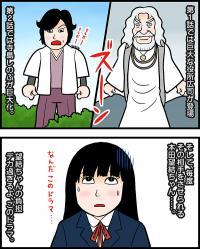 「バイプレイヤーズ」本田望結ちゃんがおじさんたちを見る冷たい視線がガチすぎる2話