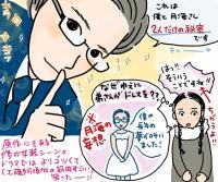 「海月姫」工藤阿須加にキュンキュン、江口のりこはインド人に6話