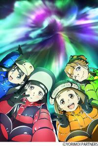 「宇宙よりも遠い場所」いしづか監督&田中P「キマリたち4人に重ねているのは、自分の高校の頃の友達」