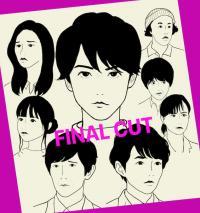 「FINAL CUT」最終話。山崎育三郎かよ!まあ、亀梨和也の演じ分けに言いたいことは詰まっていた