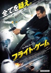 今夜土曜プレミアム「フライト・ゲーム」は人狼+ハイジャックの大サスペンス映画