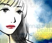 最終回「アンナチュラル」ウォーキングできないデッド! 日本のドラマの水準を確実に一段階上げた