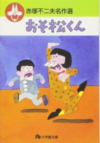 「おそ松さん」2期23話。イヤミ、自殺を図る。昭和の喜劇王、21世紀に取り残される
