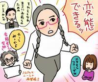最終回「海月姫」芳根京子の変態ドレス、原作ファンにも見て欲しい素敵大団円