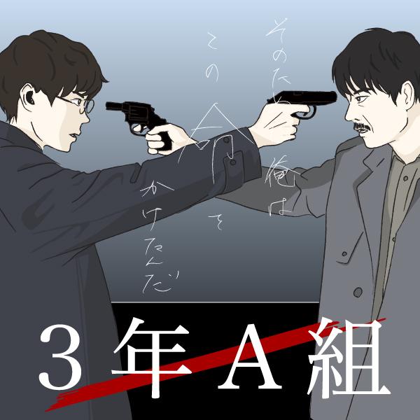 菅田将暉「3年A組」突然登場のガルムフェニックスの正体を考える「グッ、クルッ、パッ」8話