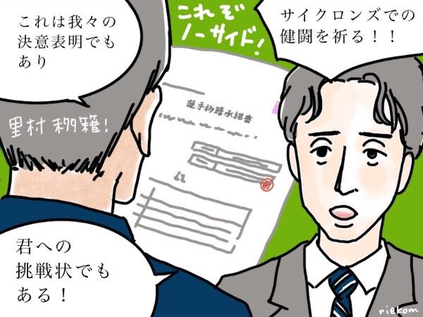 里村 ノーサイド