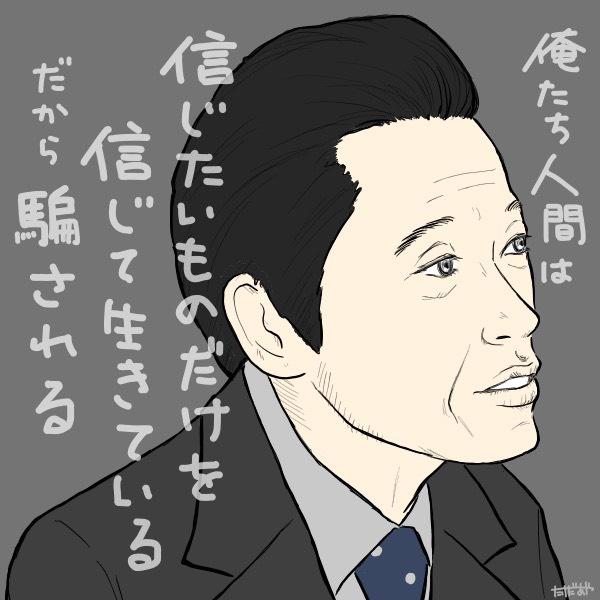 サギデカ 5話