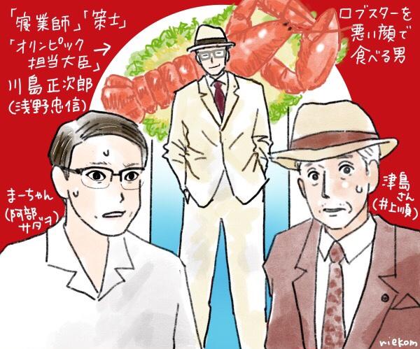 川島 正次郎