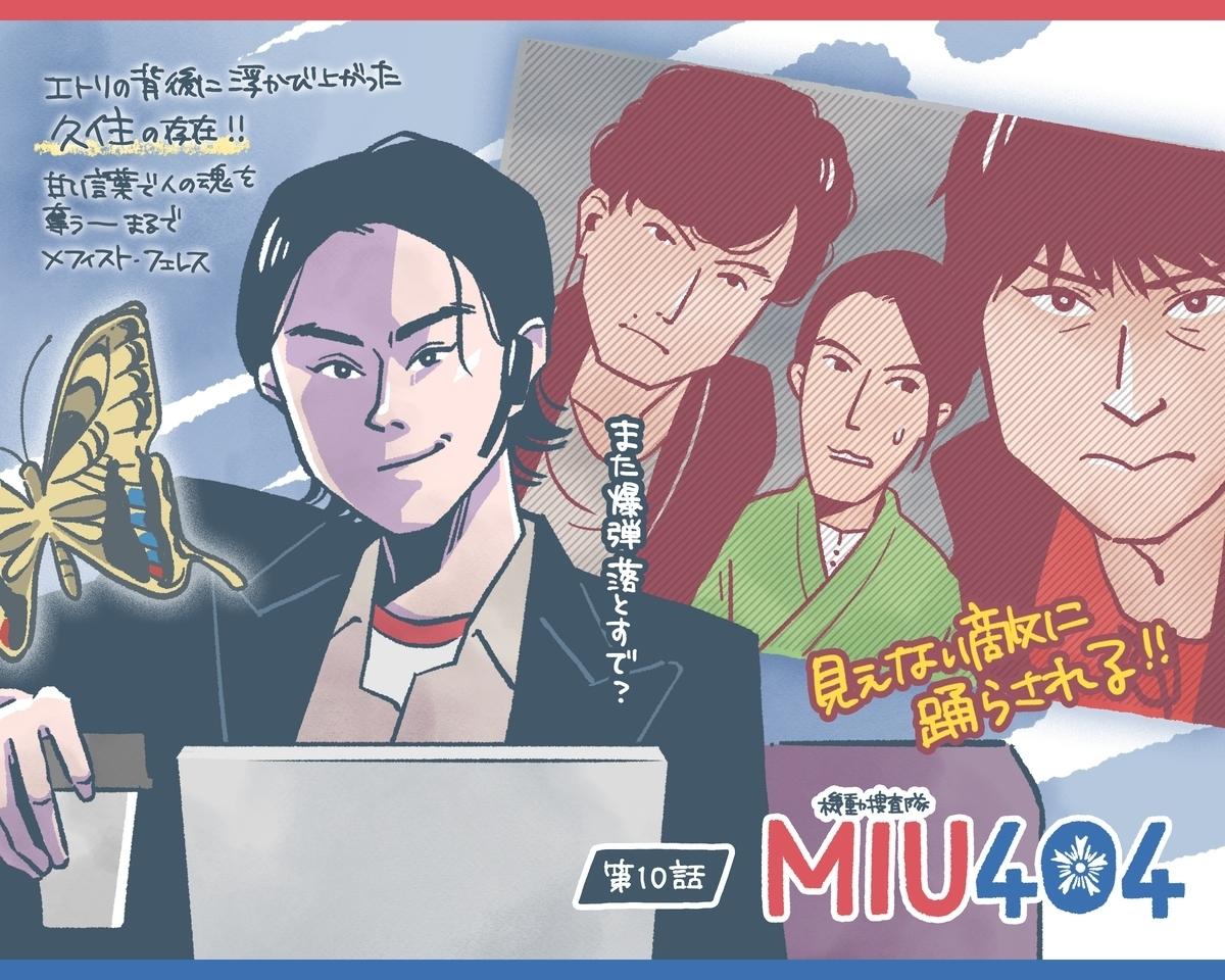 フェレット メケメケ 『MIU404』10話のネタバレ!「Not found」がトレンドに!メケメケフェレットも見つからない