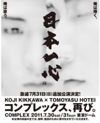 21年ぶりに再会した2人は一心なんだろうか? 吉川晃司と布袋寅泰COMPLEX復活ライブ「日本一心」