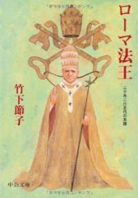 この法王がすごい! コンクラーベと歴代ローマ法王仰天エピソード