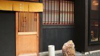 趣ある京町屋で風情を楽しむ。体の芯から温まる近江黒鶏の水炊き