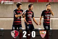 J王者・鹿島がスペインの強豪を撃破! 鈴木優麿2発でセビージャに2-0