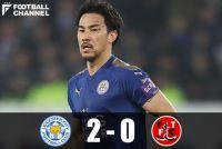 岡崎出場のレスター、3部との再試合はイヘアナチョ2発で勝利。FA杯4回戦に進出