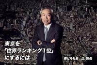 「東京の価値を高める」 辻社長が語る森ビルのぶれない志
