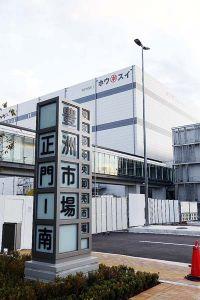 豊洲新市場でカビ大量発生 東京都の通知に仲卸関係者騒然