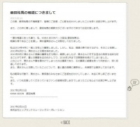 KANA-BOON飯田祐馬さん「既婚の身であることを隠し、清水富美加さんと交際をしておりました」