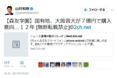 速報 2ch ニュース