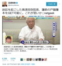 高須克弥院長が「蓮舫の戸籍謄本をGET可能に」のネット記事をツイートして大反響
