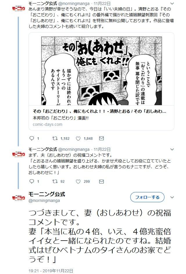 とおる 家 清野 漫画