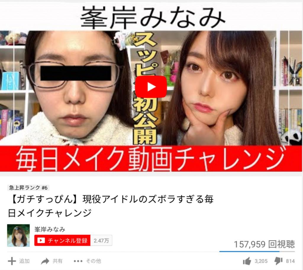 すっぴんからフルメイクまで……峯岸みなみさんのメイク動画が話題 (2020 ...