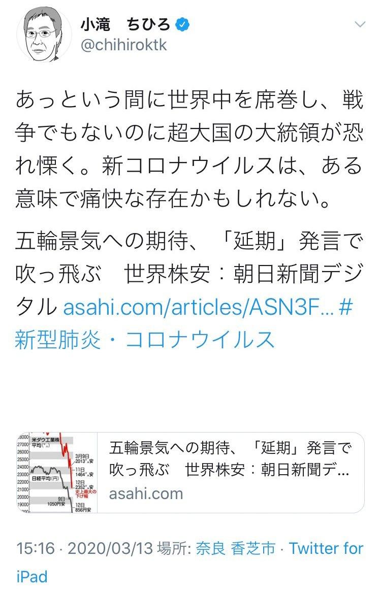小滝 編集 委員 編集委員の不適切なツイート、おわびします:朝日新聞デジタル