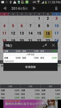 投資にギャンブルに。シンプルイズベストな収支表 - Android アプリ 「収支表」