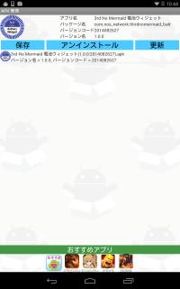 アプリのダウングレードが出来ちゃいます - Android アプリ 「Apk管理」