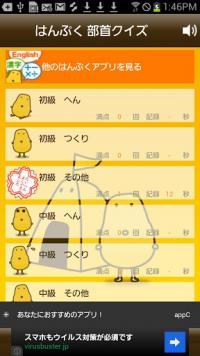 Android アプリ 「部首クイズ - はんぷく漢字ドリルシリーズ」 部首の名前いくつ言えますか?日本人なら目指せ全正解