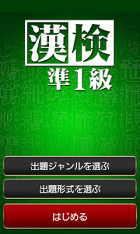 Android アプリ 「無料250問★漢検準1級」 これで君も合格?!漢検対策アプリ!
