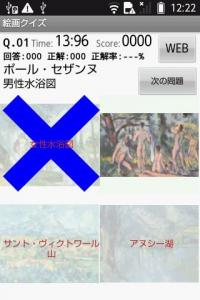 Android アプリ 「絵画・美術クイズ」 世界の名画、どこまで知ってますか?