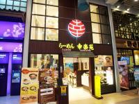 安い価格設定のラーメンで有名な日本の幸楽苑がバンコクにもある