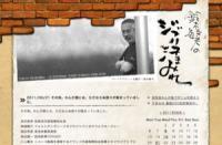 ラジオ「ジブリ汗まみれ」にドワンゴ川上量生さん、マンガ家の尾田栄一郎さんら出演