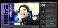 ドワンゴ川上量生さん登場の「カンブリア宮殿」、番組サイトで動画公開