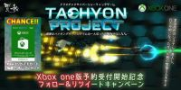 ハッキングSTG『Tachyon Project』、Xbox One版の予約販売を開始─賈船のXbox One参入第一弾タイトル