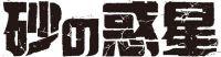 『初音ミク Project DIVA FT DX』に「砂の惑星 feat. 初音ミク」収録決定、総収録楽曲数は238曲に!