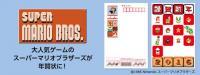 """「マリオ」デザインの""""年賀はがき""""発売決定!「SHOW BY ROCK!!」や「ツムツム」も"""