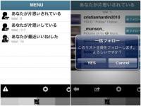 Instagramのフォロー/フォロワー管理が簡単にできるアプリ「followergram」。一括フォロー・アンフォローもできて便利です☆