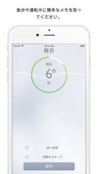 【今日の無料アプリ】360円→無料♪「Say&Go Memo Recorder」他、2本を紹介!