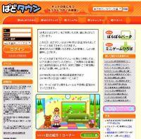「ぱどタウン」終了 老舗コミュニティーサイト