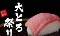 「はま寿司」が急成長! 「かっぱ寿司」を追い越せた理由