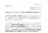 """""""中国のウルトラマン""""騒動 円谷プロ「無許諾」と再度反論"""
