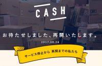 """1日で休止の""""アイテム現金化""""アプリ「CASH」再開"""