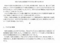 バンダイ元従業員が2億円詐取か 懲戒解雇、刑事告訴へ