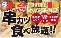 串カツ田中が「食べ放題」実施 期間限定1111円で