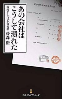 """信用調査マンが解説する""""企業の壊れ方"""""""