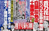 世界から見た大相撲問題の本当の「異常さ」
