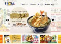 てんやが値上げ、天丼540円に 原材料費・人件費が高騰